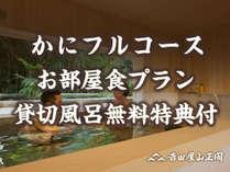 かにフルコース  お部屋食プラン 貸切風呂無料特典付き¥ 12,960~