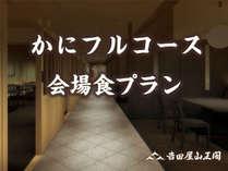 かにフルコース 会場食プラン ¥ 12,960~