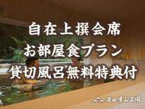 自在上撰会席 お部屋食プラン 貸切風呂無料特典付き¥17,280~
