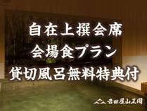 自在上撰会席 会場食プラン 貸切風呂無料特典付き ¥16,200~