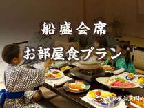 船盛会席 お部屋食プラン¥9,180~