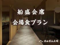 船盛会席 会場食プラン ¥9,180~