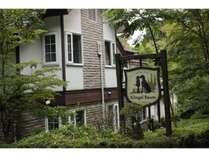 ペットと泊まる箱根の宿 クリンゲル バウム (旧コンフォート)