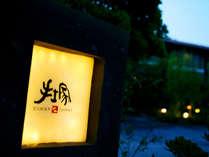 【手塚ryokan】源泉かけ流しの隠れ家旅館
