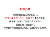 お知らせ2102
