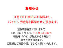 お知らせ210319
