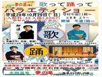 ◆10月29日開催「演芸バラエティショー」&「昼食」付◆ 1泊2食プラン ※通常より1,200円割引