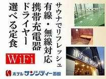 ホテルサンシティー函館