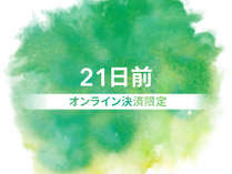 21日前_1名