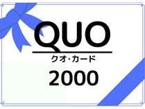 ★客室リニューアル済!★クオカード2,000円付きプラン【朝食付き】