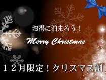お得に泊まろう★12月はクリスマス割!★オーシャンビュー確約