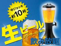 【中ジョッキ約10杯分の生ビール付き】パーティ気分で盛り上がろう♪タワーサーバー貸切プラン♪