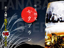 【7月限定】七夕プラン♪生ビール1杯サービス!絶景を眺めながら1泊2食付♪