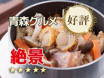 【とくとくプラン】☆津軽☆青森ガーリック豚のしゃぶしゃぶ♪ホタテ釜飯は好評♪オーシャンビュー確約♪