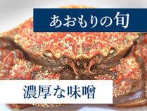 【ビジネス応援!】●トゲ栗カニの甲羅焼プラン(青森の春食材)●温泉満喫●眺望満喫●