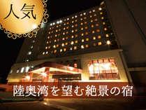 絶景の宿 浅虫さくら観光ホテル