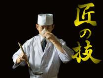 和食の職人がもてなすこだわりの味