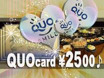 【好評プラン】QUOカード2500円付♪ ≪駐車料0円・朝食付≫