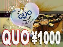 【QUO】好評!!QUOカード1000円付 朝食&無料駐車場付 [スタンダード]
