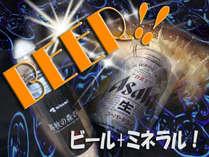 【のど潤いセット】仕事後のビールと 朝起きて飲みたくなるミネラル水を! 【コンフォート】