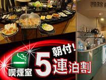 【連泊割】 お得な★5連泊プラン!! 朝食+無料駐車場付[コンフォート]