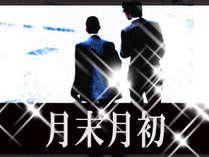 【素泊】【月末・月初プラン】ビジネス出張応援