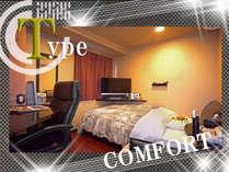 ◆コンフォートタイプ◆禁煙室/喫煙室のご用意がございます