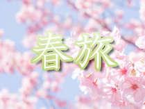 花巻の桜の見頃は4月下旬~5月上旬。花巻温泉さくらまつりも開催されます♪