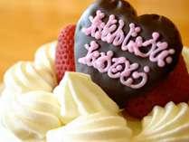 【誕生日・記念日】ケーキ付きプラン☆お子様歓迎!家族の大切な記念日をみんなでお祝い♪