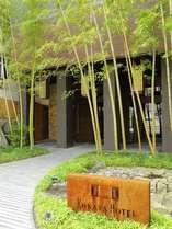竹の生い茂る、趣のあるエントランス