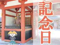 【記念日プラン】人生の節目を高野山でお祝い