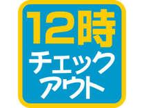 【高橋英樹&真麻一押し♪】12時アウトのんびりプラン~大好評の和洋30種朝食バイキング付~
