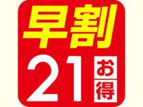 【早割☆21】21日前までの予約でお得にスティ♪~大好評の和洋30種朝食バイキング付~