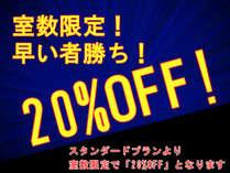 【室数限定!】スタンダードプランが【20%OFF!】素泊り・本厚木駅・目の前♪ 2015年リニューアル♪♪