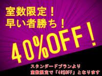 【室数限定!】スタンダードプランが【40%OFF!】素泊り・本厚木駅・目の前♪ 2015年リニューアル♪♪