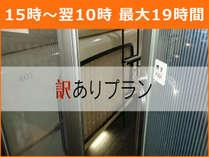 【1泊2300円~訳あり】出入口付近なので音が…。【15時~翌10時】◎大浴場完備◎本厚木駅・目の前