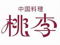 中国料理「桃李」