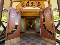 ◆【温泉道楽】湯巡りへの入り口◆