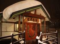 ◆冬の【温泉道楽】の入口◆