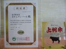 ◆上州牛認定書◆
