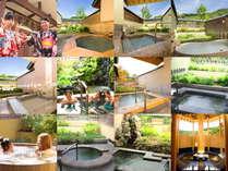 ◆当館自慢の11種類の個室貸切露天風呂◆