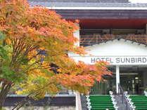 ◆【秋】ホテルサンバード外観◆