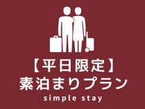 【平日限定 素泊まりプラン】チェックインは21時まで可能!出張や一人旅の観光などに最適なプランです。