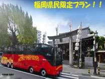 福岡県民限定プラン(風を感じるオープントップバス♪)