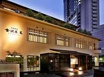 【料理旅館で四季の食を味わう】金沢駅より徒歩約3分・金沢茶屋スタンダードプラン