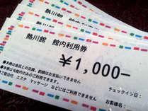 ☆新春☆お年玉☆色々使える館内利用券5千円分付きプラン