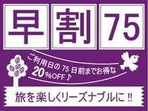 早期割引★」75日前まで20%割引にて予約可能!