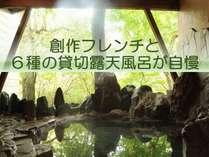 創作フレンチと6種の貸切天然温泉 ガストホフ 那須花(なすか)