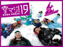 【雪マジ!】♪お得な素泊まり4900円♪プラン