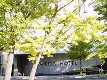 画像:KITA HOTEL(キタホテル)